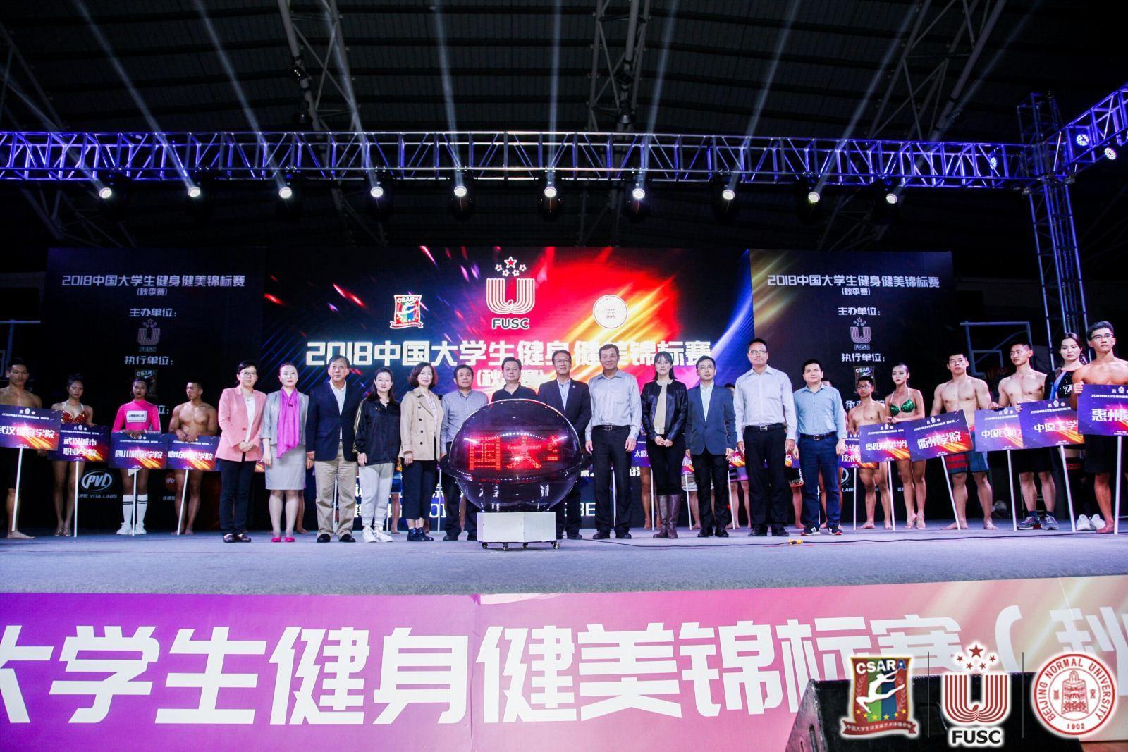 2018中国大学生健身健美锦标赛在珠海开幕