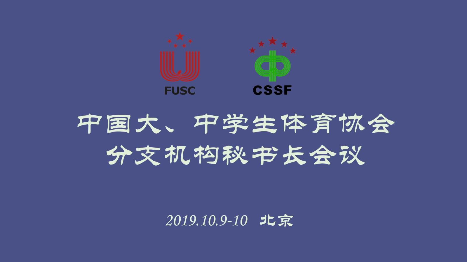 中国大、中学生体育协会分支机构秘书长会议在体协召开