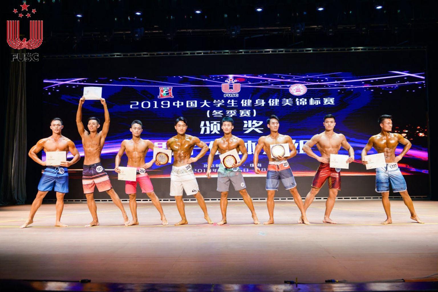 2019中国大学生健身健美锦标赛(冬季赛)在珠海闭幕