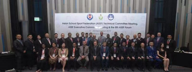 凝心聚力,共谋发展 ——2019年亚洲中学生体育联合会执委会会议系列活动成功举行