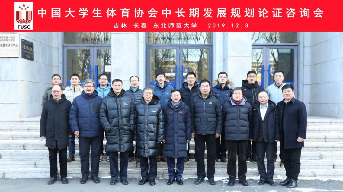 中国大学生体育协会中长期发展规划论证咨询会在长春召开