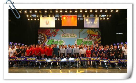 中国大学生飞镖联赛(第三站)在荆楚理工学院举行