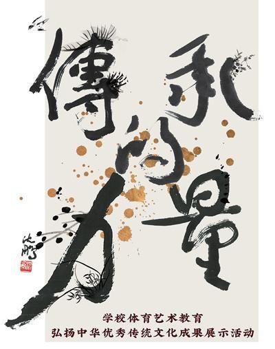 《中国教育报》:让优秀传统文化在学生心中生根发芽