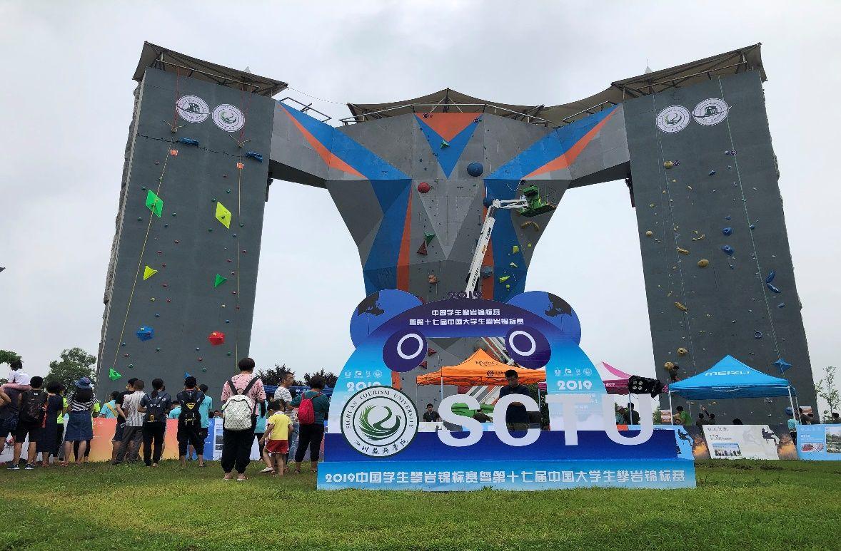2019年中国学生攀岩锦标赛暨第十七届中国大学生攀岩锦标赛在四川旅游学院举办