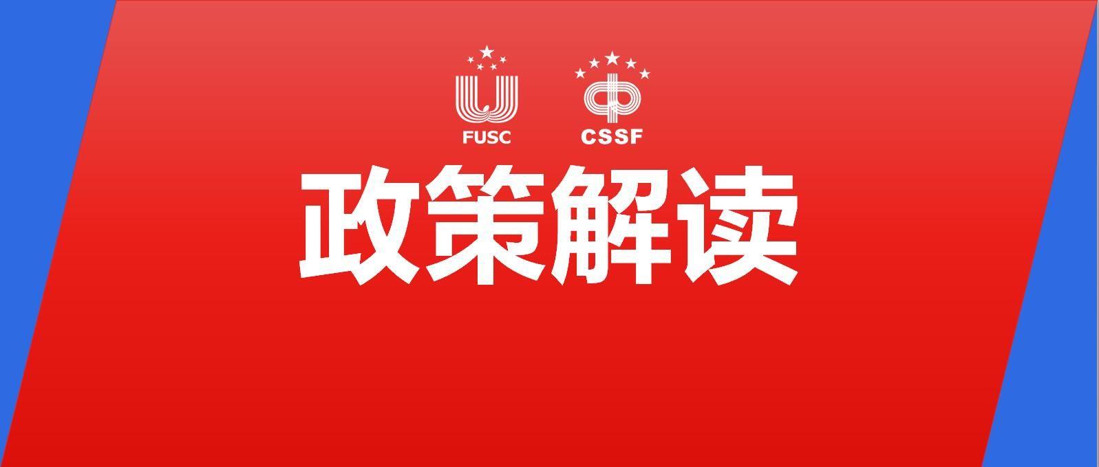 中共教育部党组关于教育系统学习贯彻党的十九届四中全会精神的通知
