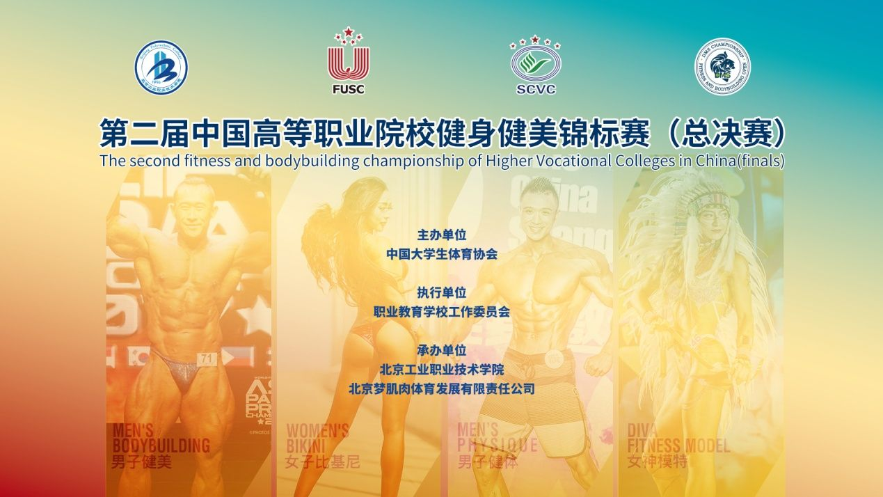 第二届中国高等职业院校健身健美锦标赛(云比赛)在北京工业职业技术学院顺利落幕