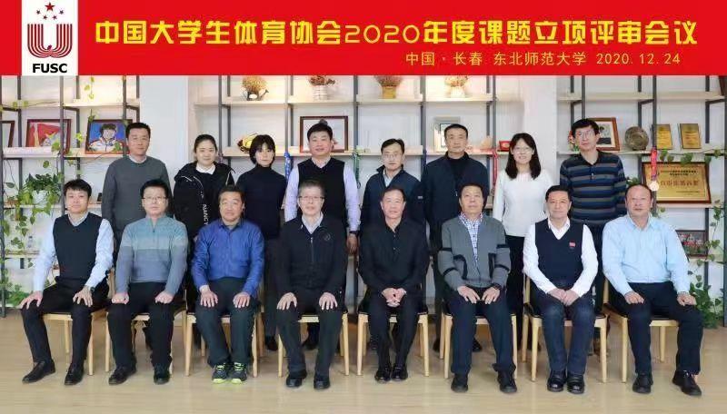 中国大学生体育协会2020年度课题立项评审会议在东北师范大学召开