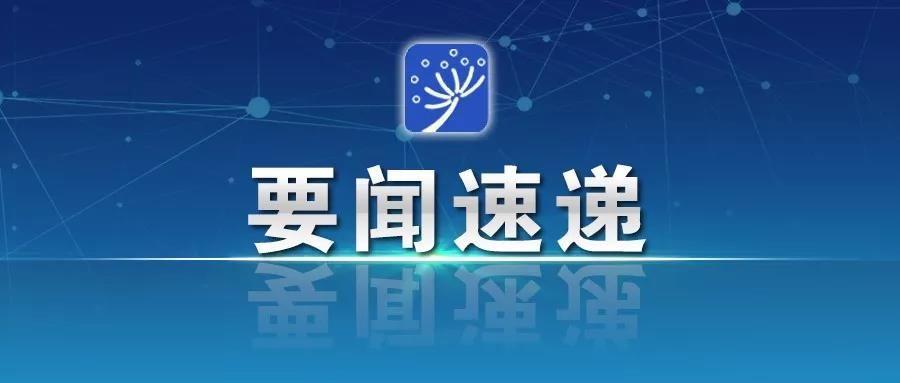 中共中央政治局常务委员会召开会议 分析新冠肺炎疫情形势研究加强防控工作