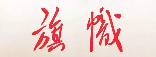 教育部长陈宝生《旗帜》撰文:深入学习贯彻习近平总书记关于教育的重要论述