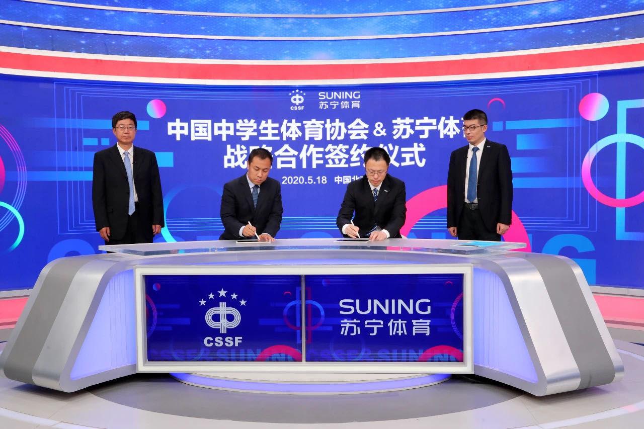 重磅!中国中学生体育协会牵手苏宁体育达成战略合作