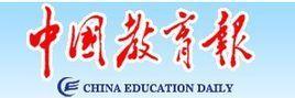 """《中国教育报》:让""""健康第一""""真正成为教育界共识"""