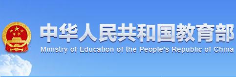 加强对话合作 全面提升教育领域危机应对能力 陈宝生出席二十国集团教育部长特别视频会议