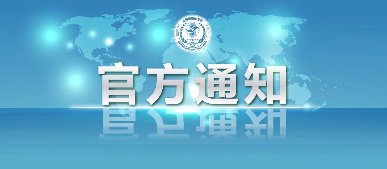官方通知 | 教育部办公厅、体育总局办公厅、共青团中央办公厅关于延期举办中华人民共和国第十四届学生运动会的通知