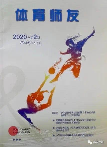 《体育师友》刊首语|中华民族伟大复兴道路上学校武术的使命担当与实践探索