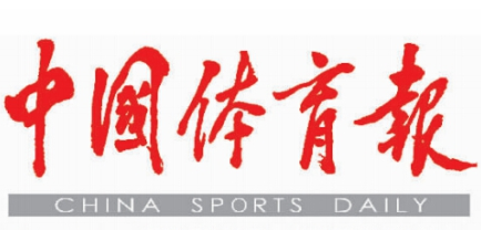 《中国体育报》:不忘初心 发展以人民为中心的体育