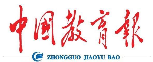 《中国教育报》:让体魄强健成为大学生标配