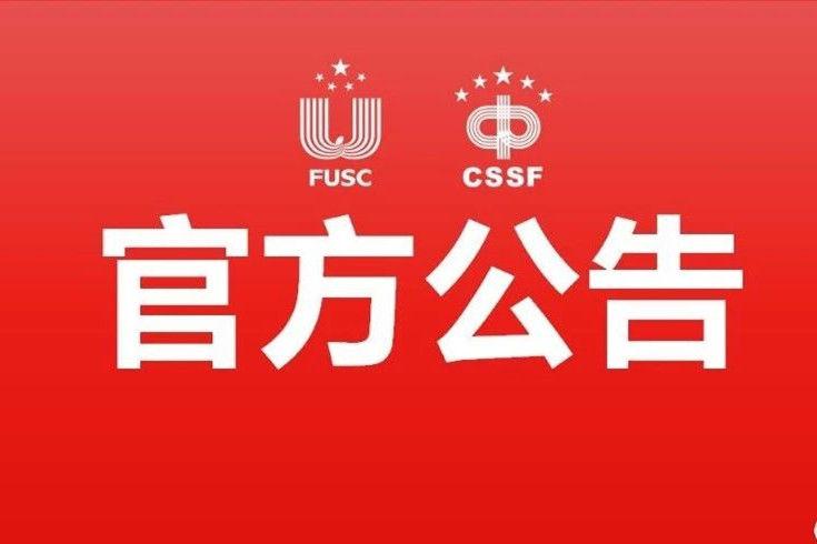中国大学生体育协会关于废止分支机构印章的通知