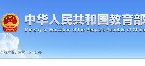 中共教育部党组关于印发《习近平总书记教育重要论述讲义》的通知