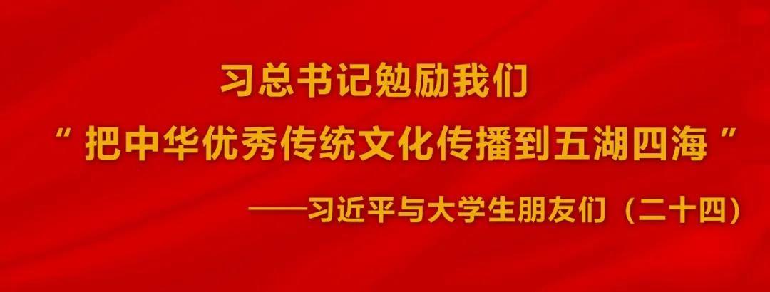 """习总书记勉励我们""""把中华优秀传统文化传播到五湖四海"""""""