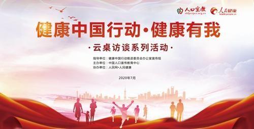 王登峰:家校与社会如何共同参与孩子健康习惯的养成