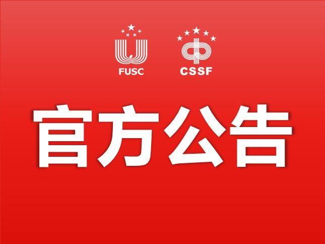 关于举办中国大bbin体育欢迎体育舞蹈线上比赛的通知