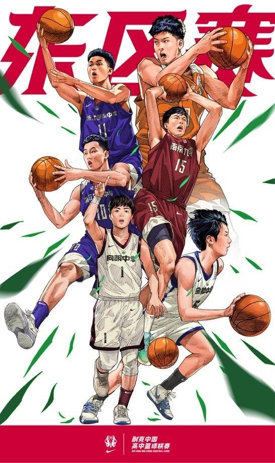 2019-2020耐克中国高中篮球联赛(东赛区)成绩公告