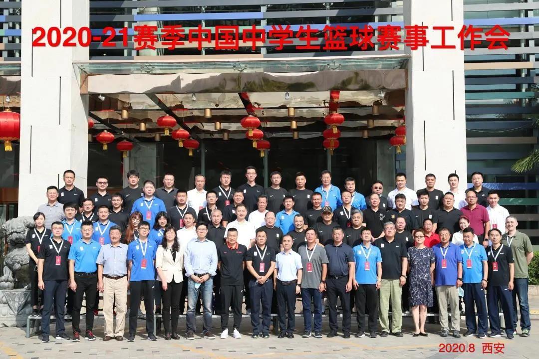 中体协召开2020-21赛季中国中学生篮球赛事工作会