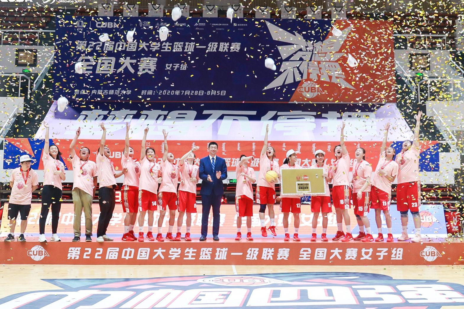 新华社:北师大女篮惊险逆转 夺CUBA队史第八冠