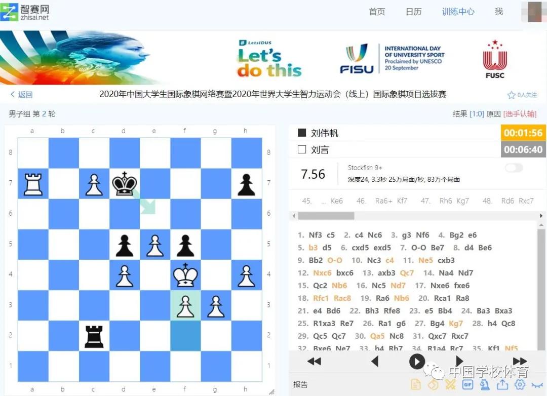 2020年中国大学生国际象棋网络赛暨2020年世界大学生智力运动会(线上) 国际象棋项目选拔赛线上举行
