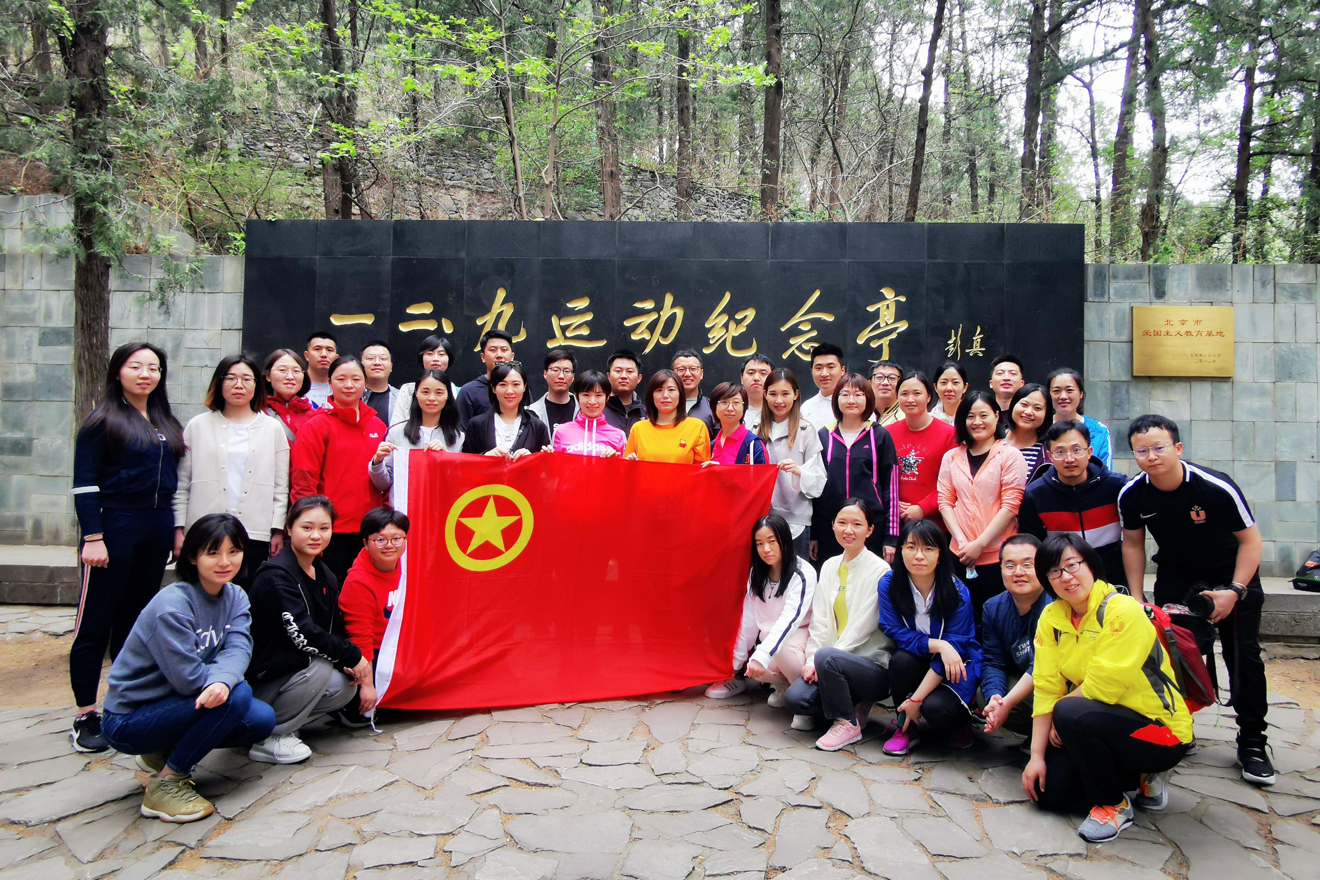 教亚博ybvip联合秘书处开展青年党史学习教育红色实践活动